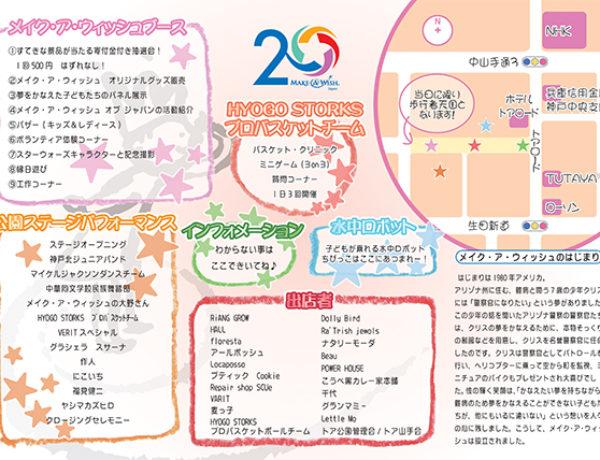 201205_make_a_wish02