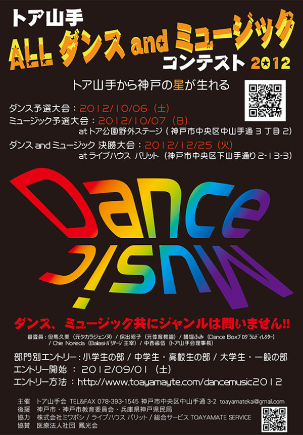 201210_dance_and_music01