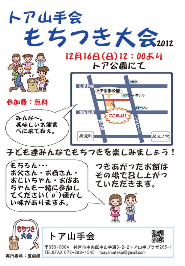 201212_mochituki01
