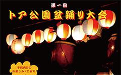 第1回トア公園盆踊り大会