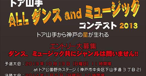 トア山手ALLダンスandミュージックコンテスト2013
