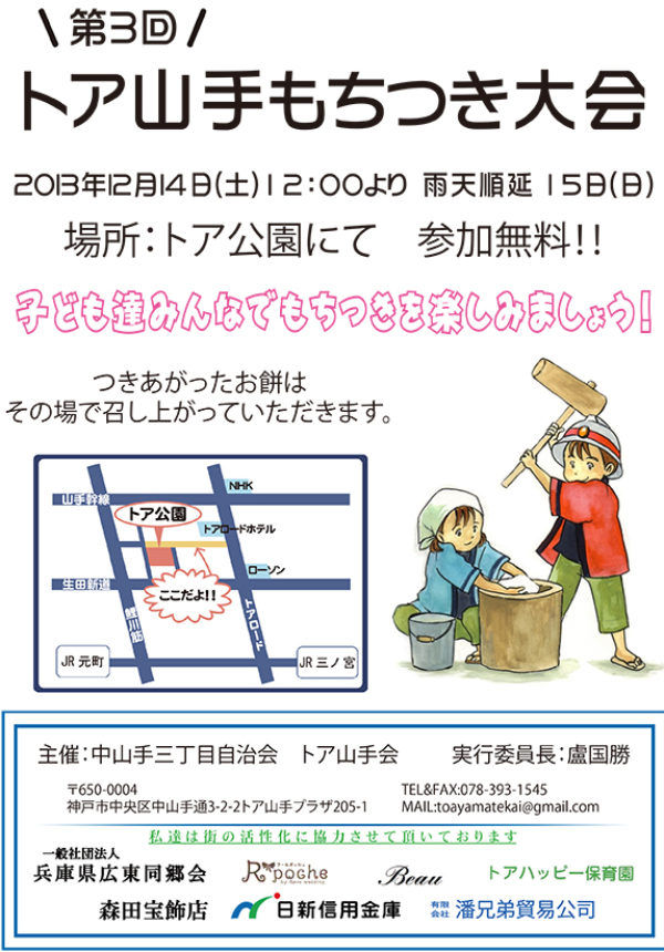 201312_mochituki01