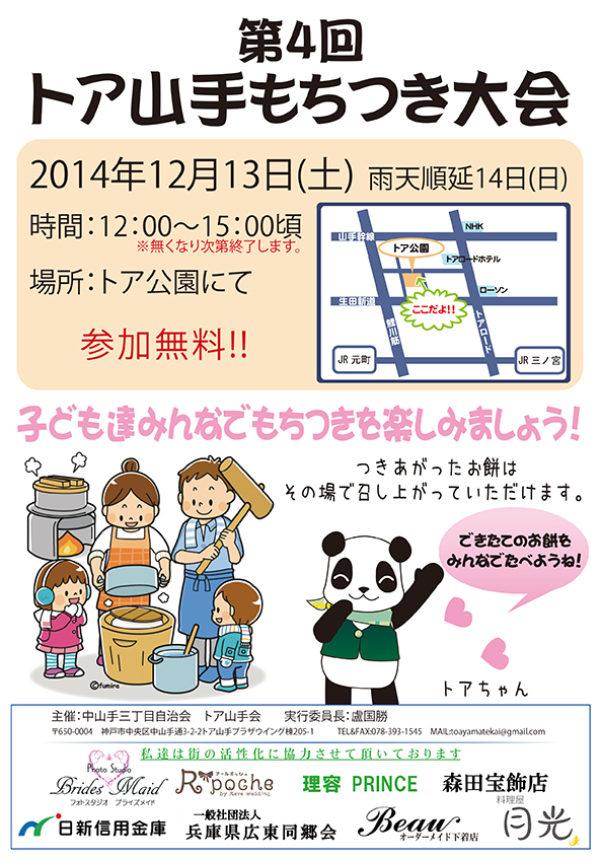 201412_mochituki01