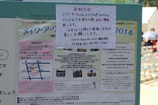 2014make_004