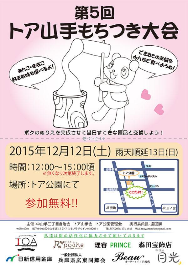 201512_mochituki01