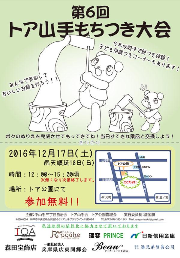201612_mochituki01