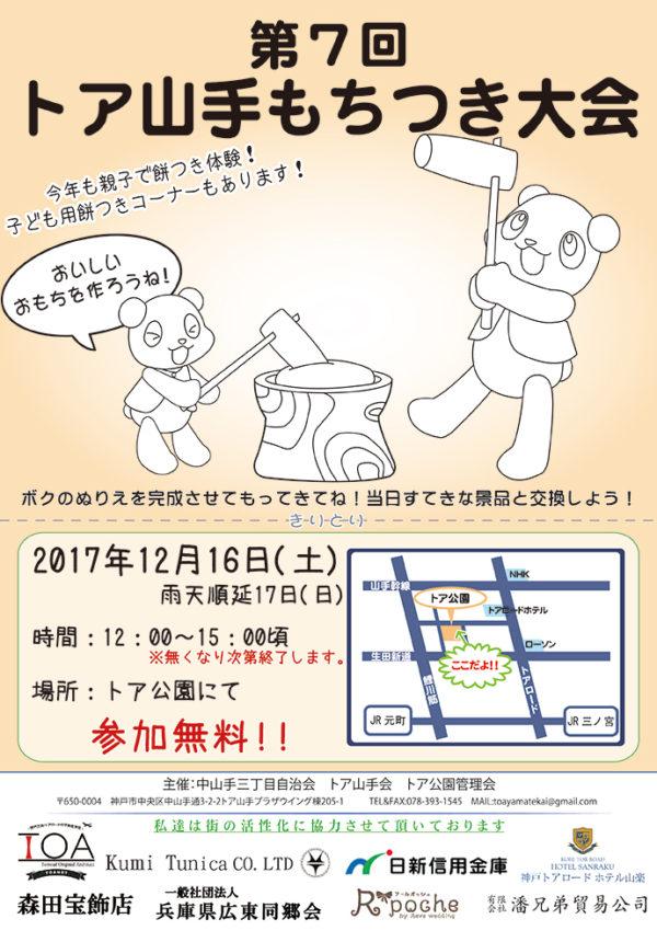 201712_mochituki01