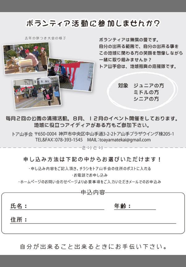 201712_mochituki02